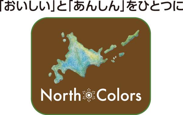 「おいしい」と「あんしん」をひとつに North Colors