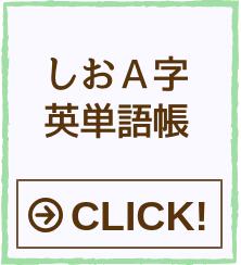 しおA字単語帳