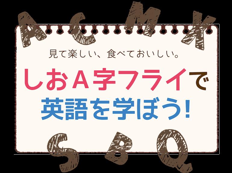 しおA字フライで英語を学ぼう!