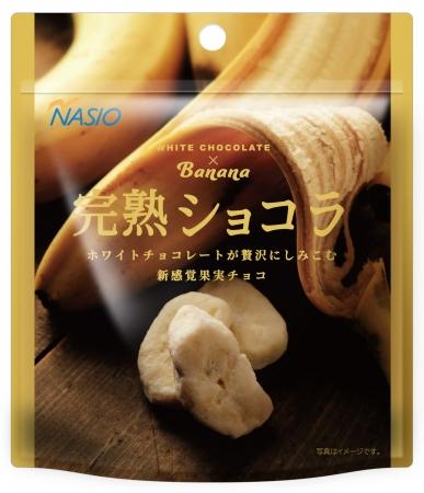 完熟ショコラ バナナ